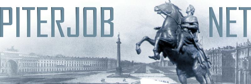 Вакансии в Санкт-Петербурге - свежие объявления